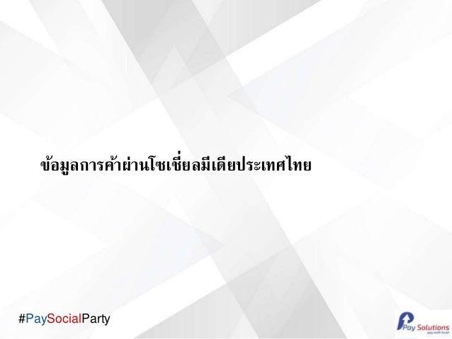 #PaySocialParty ข้อมูลการค้าผ่านโซเชี่ยลมีเดียประเทศไทย