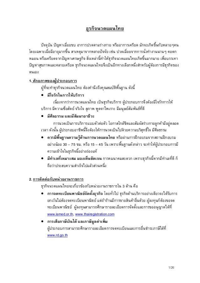 1/26 ธุรกิจนวดแผนไทย ปจจุบัน ปญหาเมื่อยขบ อาการปวดตามรางกาย หรืออาการเครียด มักจะเกิดขึ้นกับหลายๆคน โดยเฉพาะเมื่อมีอายุ...