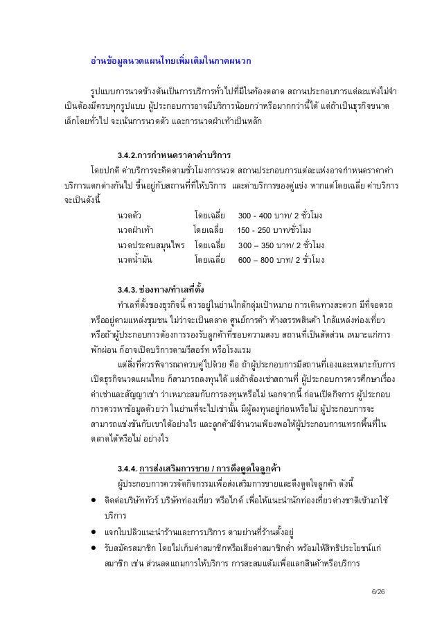 หางานนวดแผนไทย