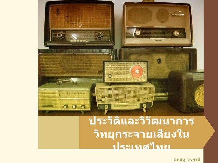 ประวัติและวิวัฒนาการ วิทยุกระจายเสียงในประเทศไทย สุทธนู  ดงราษี