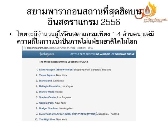 สยามพารากอนสถานที่สุดฮิตบน อินสตราแกรม 2556 • ไทยจะมีจํานวนผู้ใช้อินสตาแกรมเพียง 1.4 ล้านคน แต่มี ความถี่ในการแบ่งปันภาพไ...