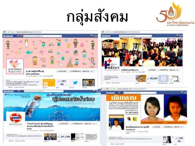 sociale media Thais pijpbeurt
