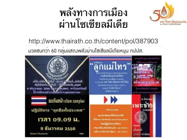 พลังทางการเมือง ผ่านโซเชียลมีเดีย http://www.thairath.co.th/content/pol/387903