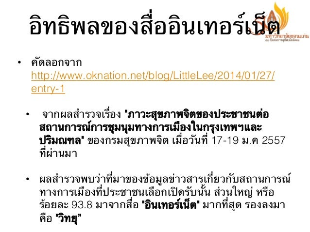 """อิทธิพลของสื่ออินเทอร์เน็ต • คัดลอกจาก http://www.oknation.net/blog/LittleLee/2014/01/27/ entry-1 • จากผลสํารวจเรื่อง """"..."""