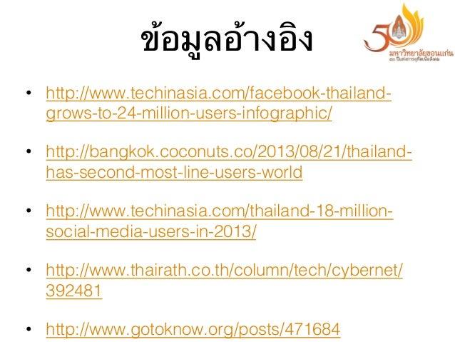 ข้อมูลอ้างอิง • http://www.techinasia.com/facebook-thailandgrows-to-24-million-users-infographic/ • http://bangkok.cocon...