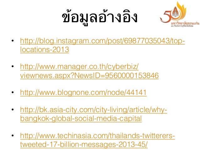 ข้อมูลอ้างอิง • http://blog.instagram.com/post/69877035043/toplocations-2013 • http://www.manager.co.th/cyberbiz/ viewne...