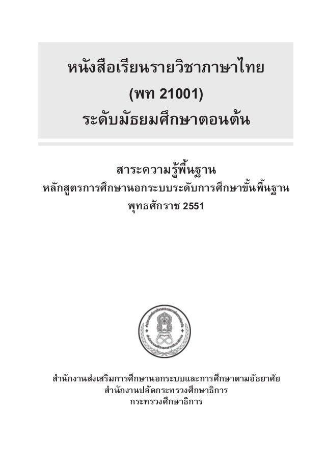 หนังสือเรียนรายวิชาภาษาไทย (พท 21001) ระดับมัธยมศึกษาตอนตน สาระความรูพื้นฐาน หลักสูตรการศึกษานอกระบบระดับก...
