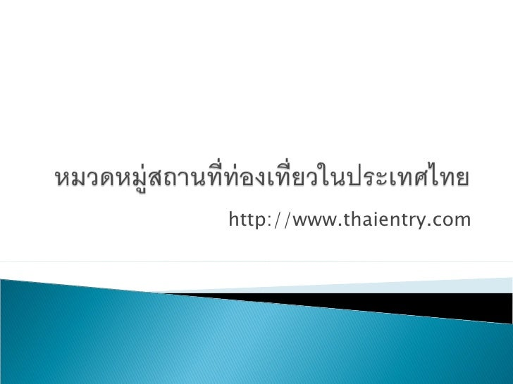 http://www.thaientry.com