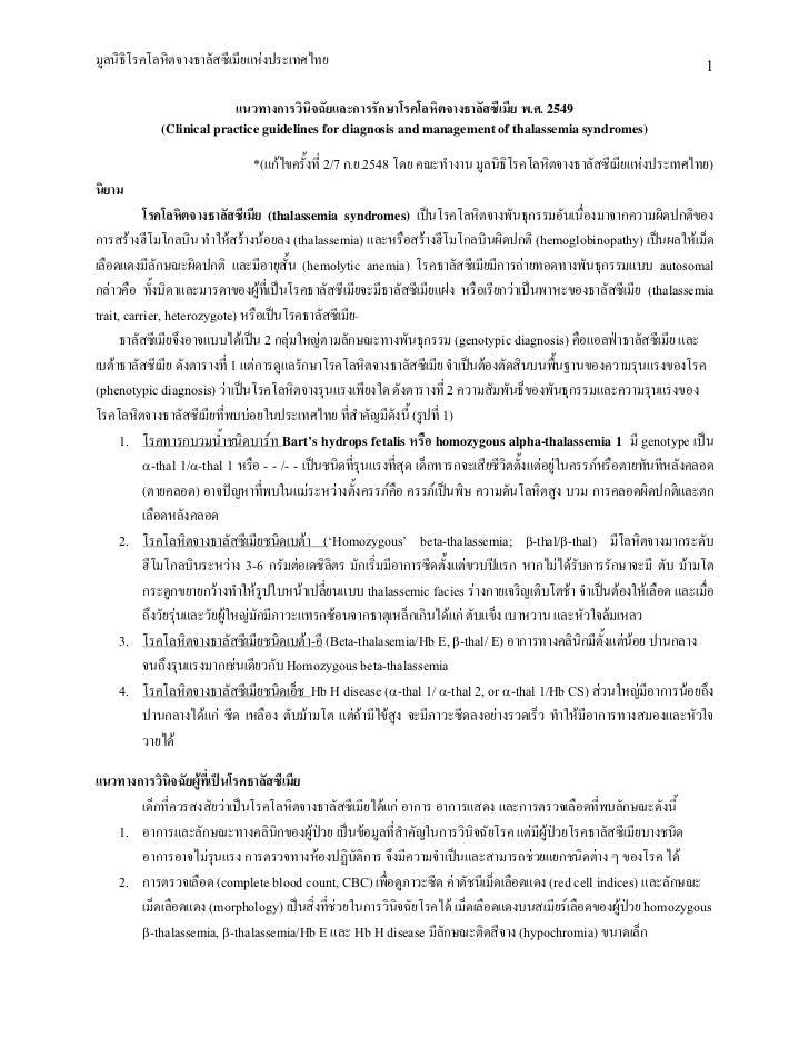 มูลนิธิโรคโลหิตจางธาลัสซีเมียแหงประเทศไทย                                                                                ...
