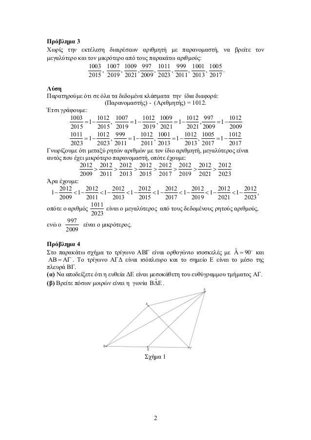 Thalis 2014 15_solutions Slide 2