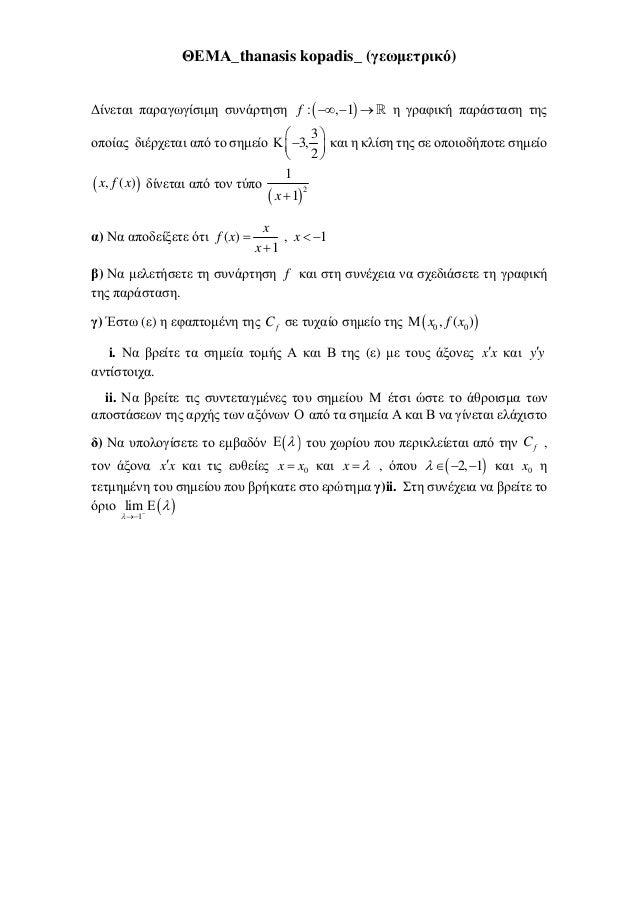 ΘΕΜΑ_thanasis kopadis_ (γεωμετρικό) Δίνεται παραγωγίσιμη συνάρτηση ( ): , 1−∞ − → ℝf η γραφική παράσταση της οποίας διέρχε...