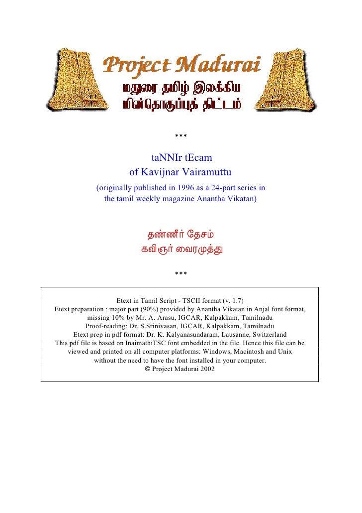 taNNIr tEcam                           of Kavijnar Vairamuttu               (originally published in 1996 as a 24-part ser...