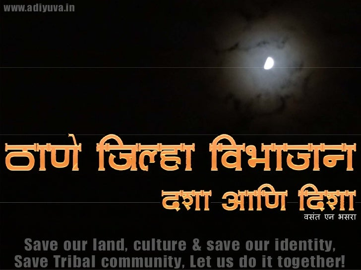 www.adiyuva.in                                         वसंत एन भसरा   Save our land, culture & save our identity,  Save Tr...