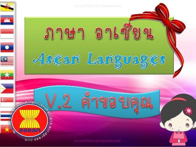 ขอบคุณแหล่งข้อมูล และภาพประกอบ http://www.thaifranchisecenter.comhttp://www.ais.co.th/Interservice/AEC/        http://www....