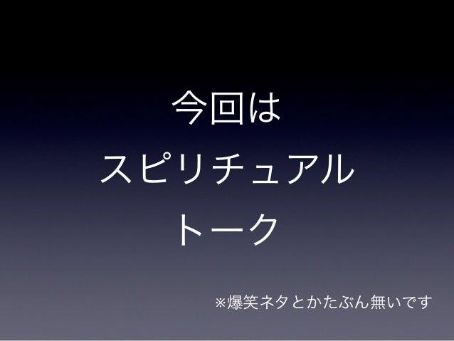 Hokkaido.pmがあって YAPCでトークできた #hokkaidopm Slide 3