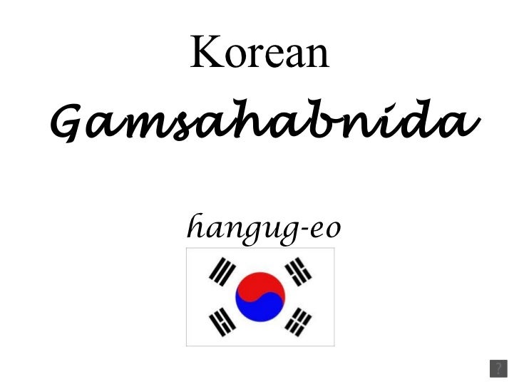 how to say no thank you in korean