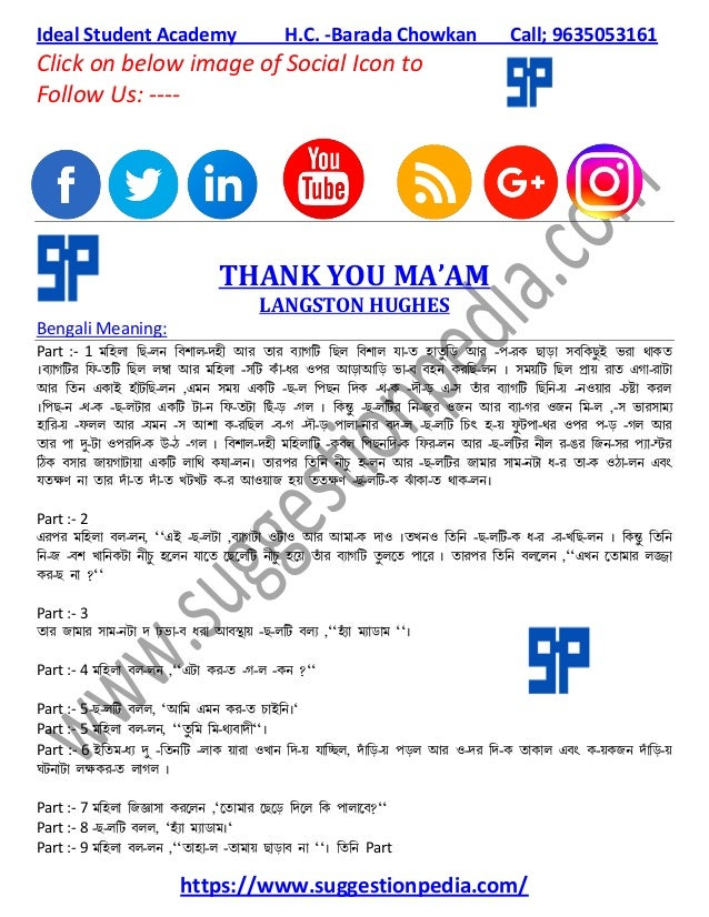 Thank You Ma'am Text Analysis, Bengali Meaning for Higher Secondary E…