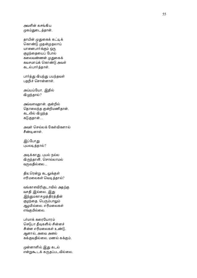 Vairamuthu Thaneer Desam Pdf