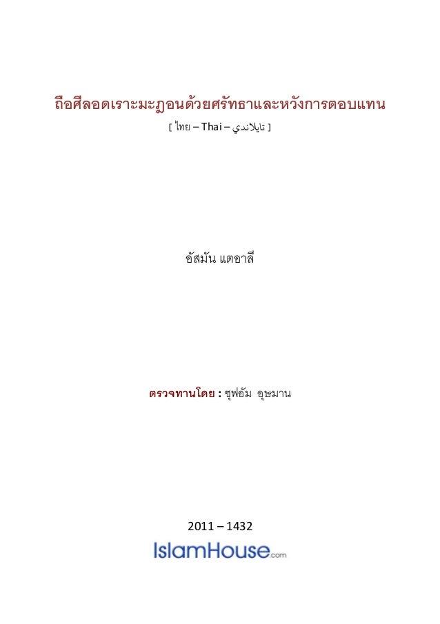 ถือศีลอดเราะมะฎอนดวยศรัทธาและหวังการตอบแทน [ไทย–Thai–]ﺗﺎﻳﻼﻧﺪي  อัสมัน แตอาลี  ตรวจทานโดย:ซุฟอัม อุษมาน...