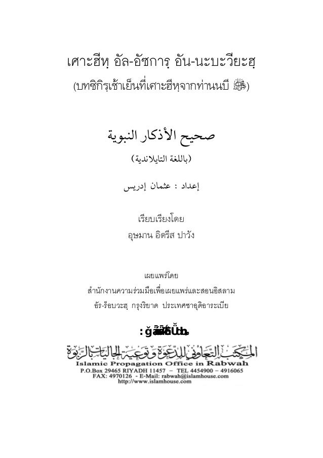 เศาะฮีหฺ อัล-อัซการฺ อัน-นะบะวียะฮฺ (บทซิกิรฺเชาเย็นที่เศาะฮีหฺจากทานนบี )     אא Fא...