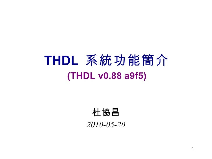 THDL  系統功能簡介 (THDL v0.88 a9f5) 杜協昌 2010-05-20