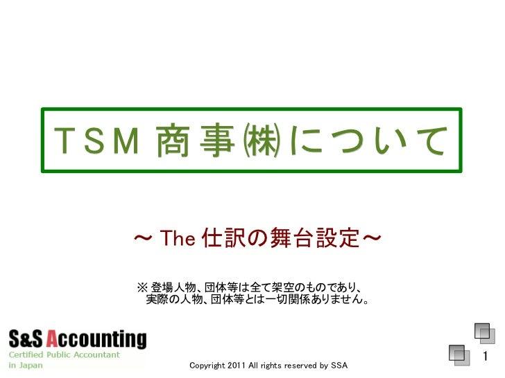TSM 商事㈱について  ~ The 仕訳の舞台設定~   ※ 登場人物、団体等は全て架空のものであり、    実際の人物、団体等とは一切関係ありません。                                             ...