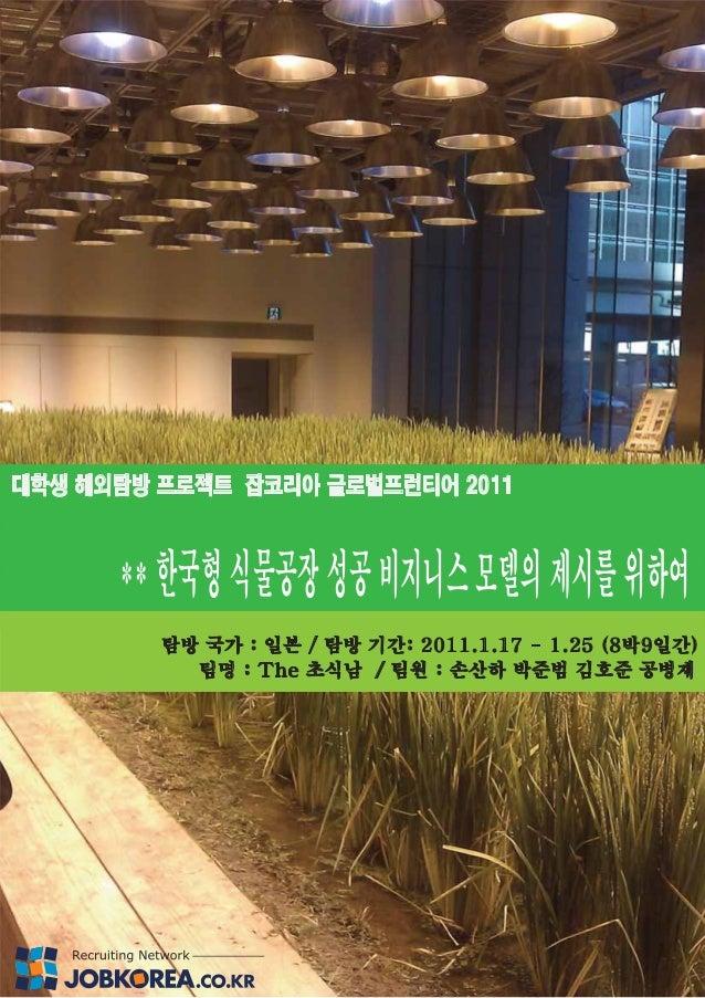......아직까지 한국의 식물공장은 걸음마 수준이다. 현재 식물공장을 통해 상품을 공급하고 있는 업체는 인성테크밖에 없다. 인성테크에서는 독자적으로 식물공장을 운영하고 있다. 총 50평 규모이며 월 1만 포기의 상추를...