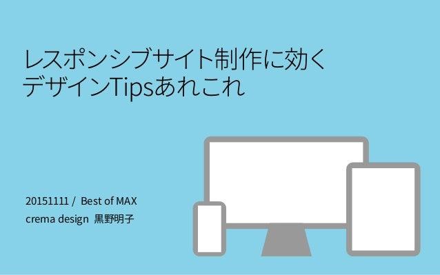 レスポンシブサイト制作に効く デザインTipsあれこれ 20151111 / Best of MAX crema design 黒野明子