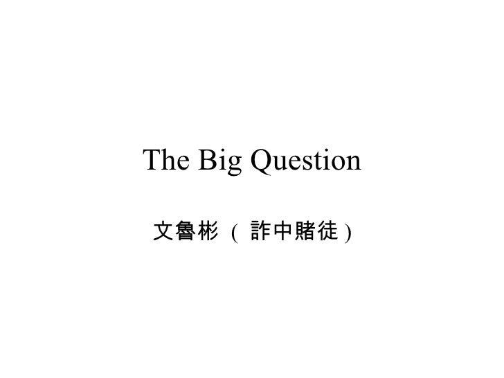 The Big Question 文魯彬  (  詐中賭徒 )
