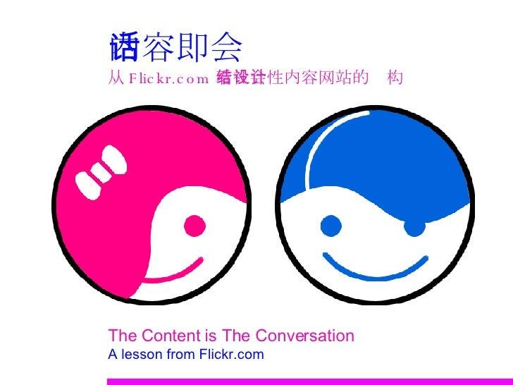 内容即会话 从 Flickr.com 看社会性内容网站的结构设计 The Content is The Conversation A lesson from Flickr.com