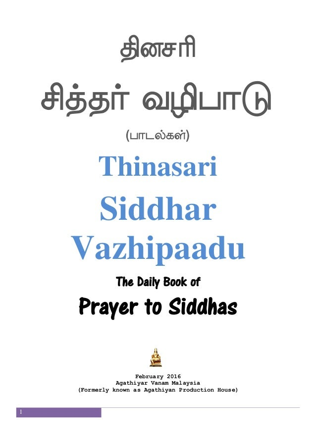 1 ksomas mskfkaf i[shaG (hagufjyf) Thinasari Siddhar Vazhipaadu The Daily Book of Prayer to Siddhas February 2016 Agathiya...