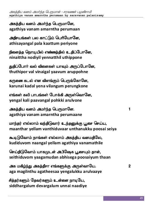 49 Fjkfksp iolf Flafnfk wh:laof - m;ibof h[osmals agathiya vanam amarntha perumaan by saravanan palanisamy Fjkfksp iolf Fl...