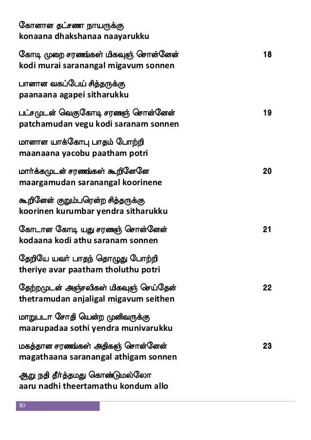 80 ejaoao kgfmba nap:jfJ konaana dhakshanaa naayarukku ejax Ldt m;b_fjyf lsjI]f wmaofeoof 18 kodi murai saranangal migavum...
