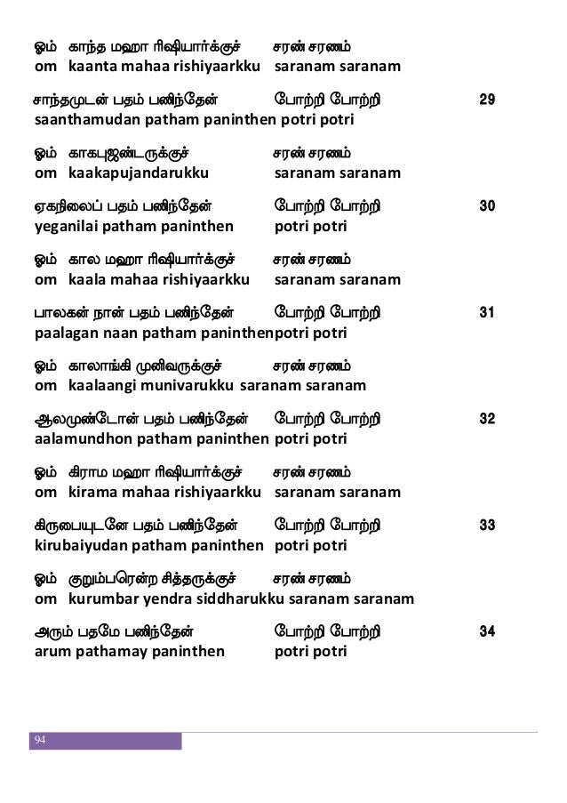 The Daily Book of Prayers to Siddhas