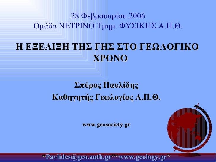 28  Φεβρουαρίου 2006 Ομάδα ΝΕΤΡΙΝΟ Τμημ. ΦΥΣΙΚΗΣ Α.Π.Θ. <ul><li>Η ΕΞΕΛΙΞΗ ΤΗΣ ΓΗΣ ΣΤΟ ΓΕΩΛΟΓΙΚΟ ΧΡΟΝΟ </li></ul><ul><li>Σπ...