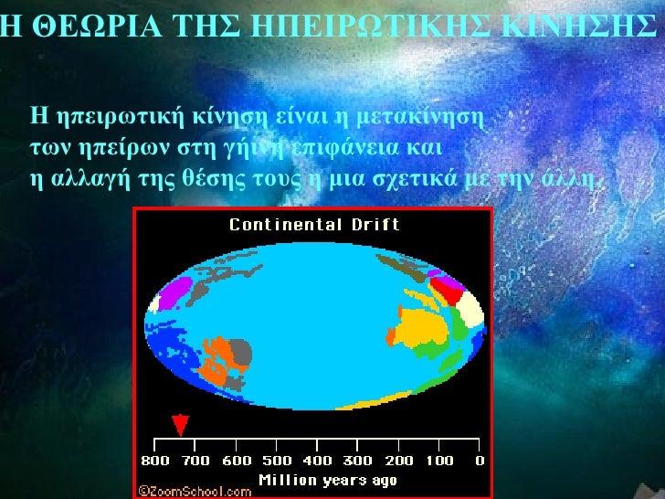 Η ΘΕΩΡΙΑ ΤΗΣ ΗΠΕΙΡΩΤΙΚΗΣ ΚΙΝΗΣΗΣ Η ηπειρωτική κίνηση είναι η μετακίνηση  των ηπείρων στη γήινη επιφάνεια και  η αλλαγή της...