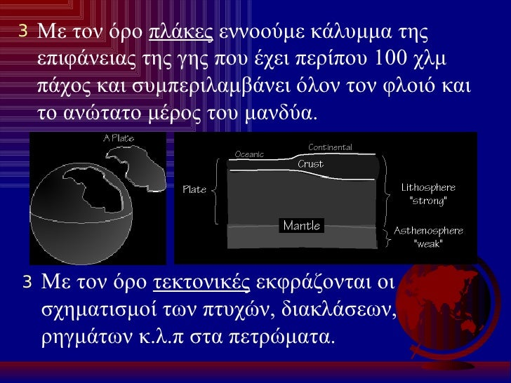 <ul><li>Με τον όρο  τεκτονικές  εκφράζονται οι σχηματισμοί των πτυχών, διακλάσεων, ρηγμάτων κ.λ.π στα πετρώματα. </li></ul...
