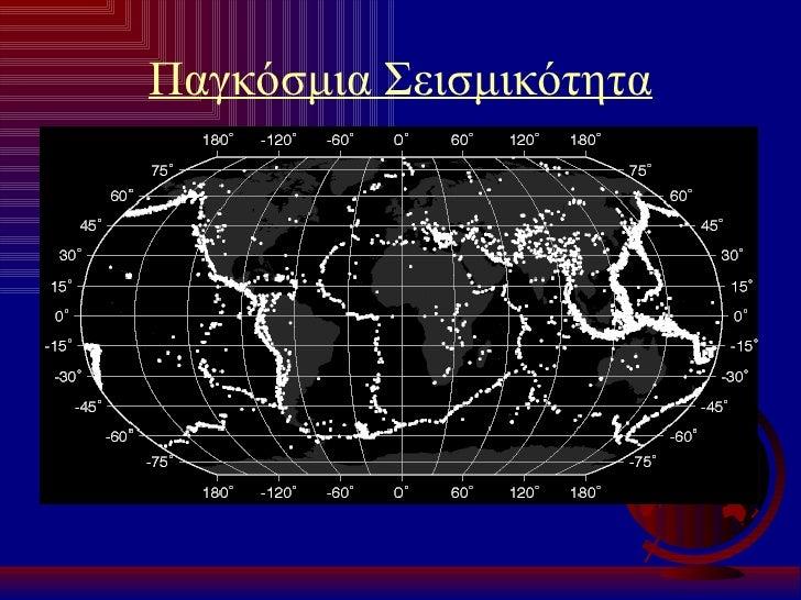 Παγκόσμια Σεισμικότητα