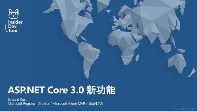 #insiderDevTour ASP.NET Core 3.0 新功能 Edward Kuo Microsoft Regional Director / Microsoft Azure MVP / Stud4.TW
