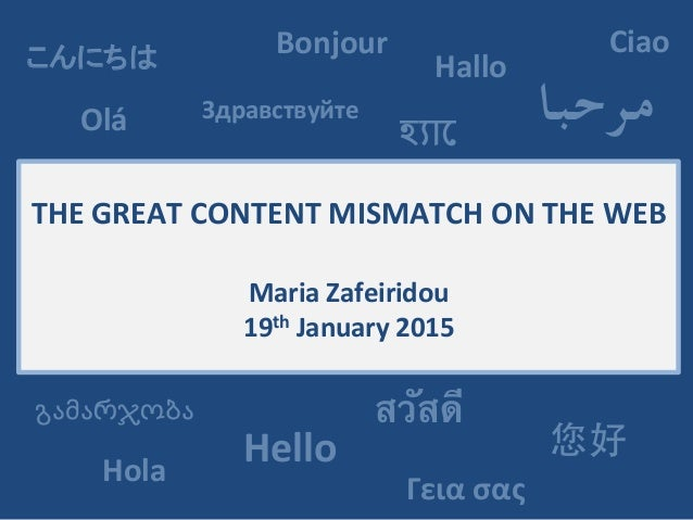 THE  GREAT  CONTENT  MISMATCH  ON  THE  WEB   Maria  Zafeiridou   19th  January  2015   Здравствуй...