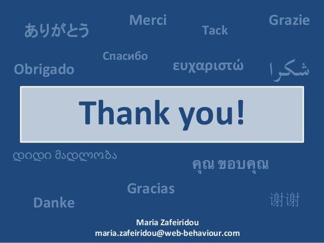 Thank  you!   Maria  Zafeiridou   maria.zafeiridou@web-‐behaviour.com   Merci   Grazie   Tack   Cпасибо ...