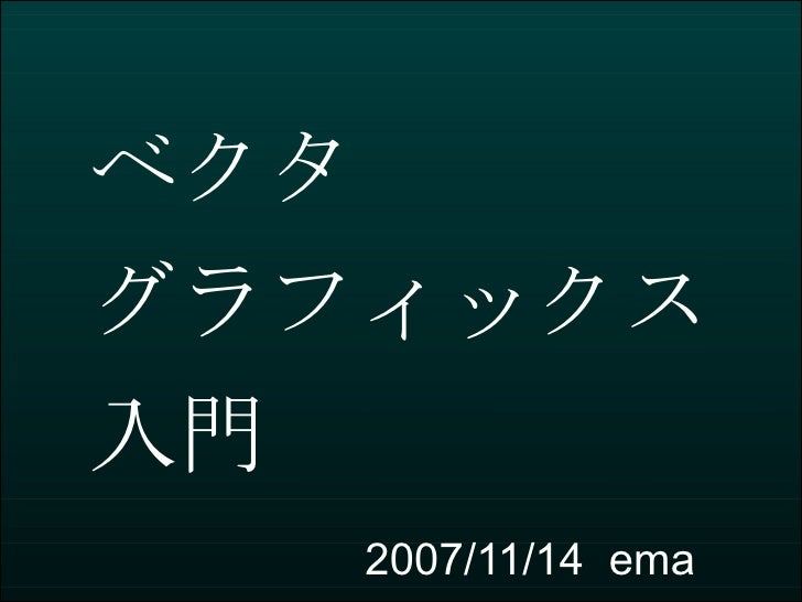 2007/11/14  ema