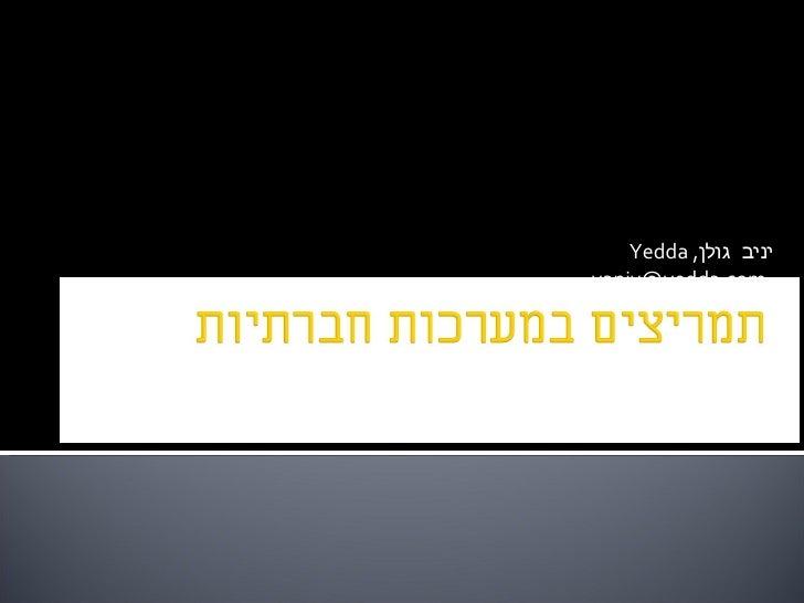 יניב גולן ,  Yedda [email_address]
