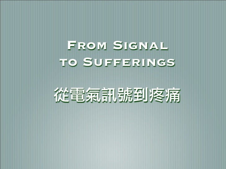 From Signal to Sufferings 從電氣訊號到疼痛