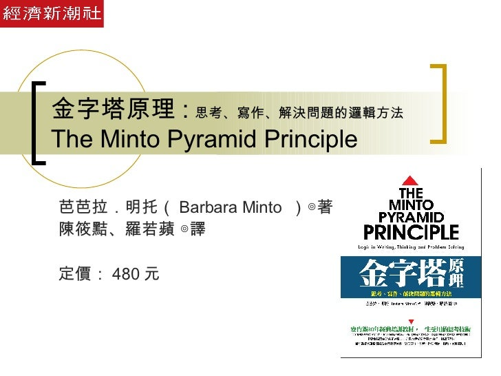 minto principle 18112008 booktopia has the pyramid principle, logic in writing and thinking by barbara minto buy a discounted hardcover of the pyramid principle online from.