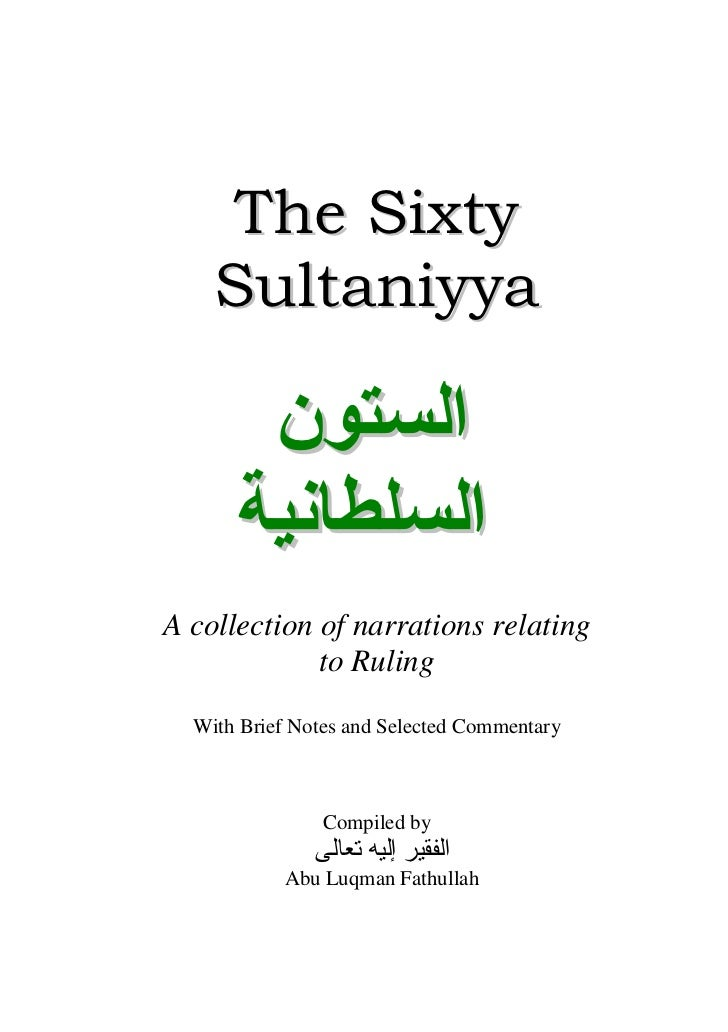 The sixty-sultaniyya-a-collection-of-hadiths-related-to-ruling