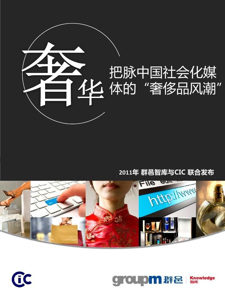 """把脉中国社会化媒体癿""""奢侈品风潮""""2011年 群邑智库不CIC 联合发布"""