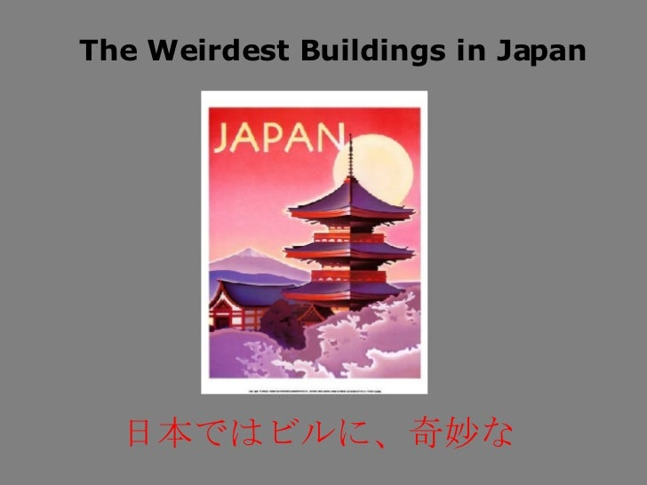 The Weirdest Buildings in Japan 日本ではビルに、奇妙な