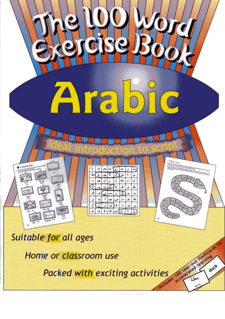 The 100 word exercise book   arabic