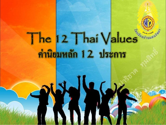 1. Upholding the three mainpillars of the country: the nation, the religion,and the monarchy; เสาหลัก ประเทศ, คนใน ประเทศ ...